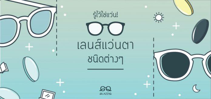 รู้ไว้ใช่แว่น! มาทำความรู้จักเลนส์แว่นตาชนิดต่างๆกัน